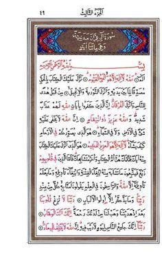 """Evliyanın büyüklerinden biri, Hızır (Aleyhisselâm)'a, vefat anında imansız gitmemek için nelerin yapılması gerektiğini sordu. Hızır (Aleyhisselam): -""""Resulullah (Sallallahü Aleyhi ve Sellem) hazretlerine kulun son demde imanını muhafaza eden şeyleri sordum. Resulullah (Sallallahü Aleyhi ve Sellem) bana: 1- Fatiha Suresi; 2- Ayete'l-Kürsü; 3-Amenerrasülü; 4-Al-i İmran suresinin 18. ve 19. ayetinin bir kısmı ve 26-27. ayetlerini devam ..."""