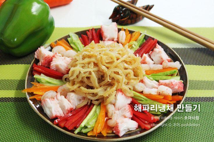 해파리냉채 만드는 법~ 여름 입맛 살리는 상큼한 레시피! : 네이버 블로그