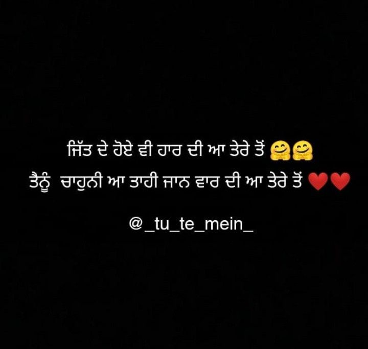 Pin by Deol Deol on Qoutes in 2020 | Zindagi quotes, Angry love quotes,  Touching quotes