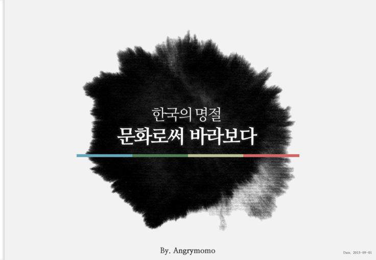 동양적인 테마의 깔끔한 PPT 탬플릿 디자인 : 한국의 문화, 명절에 대해 소개하는 수묵화 느낌의 PPT 디자인