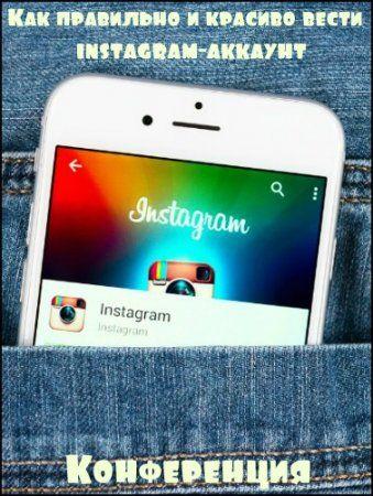 Как правильно и красиво вести instagram-аккаунт (2017) Конференция