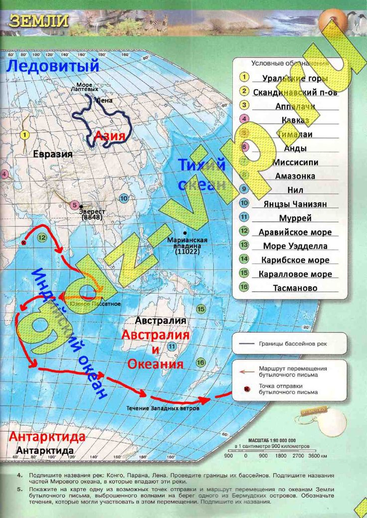 сфера карте по география класс контурной гдз 7