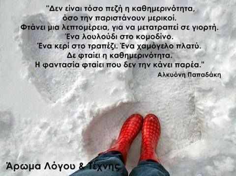 Greek, Alkuoni Papadaki