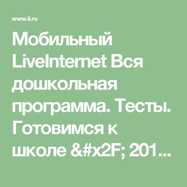 """Мобильный LiveInternet Вся дошкольная программа. Тесты. Готовимся к школе / 2013.    галина_соловьева - Дневник """"Копилка идей""""  """