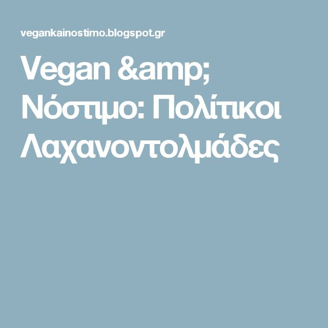 Vegan & Νόστιμο: Πολίτικοι Λαχανοντολμάδες