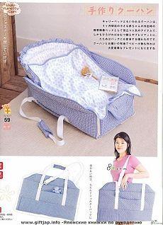 Сумка переноска для малыша