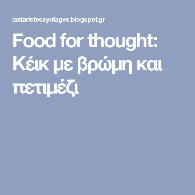 Food for thought: Κέικ με βρώμη και πετιμέζι