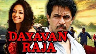 Dayavan Raja (2016) Telugu Film Dubbed Into Hindi | Arjun Sarja, Jyothika, Ashish Vidyarthi - YouTube