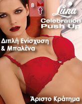 Luna Celebration Σουτιέν Push Up Διπλή Ενίσχυση & Μπαλένα - Χειμώνας 2014