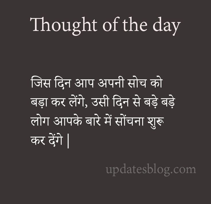 Checkout these famous thought of the day quotes in Hindi. Re-pin to share it with your audience.