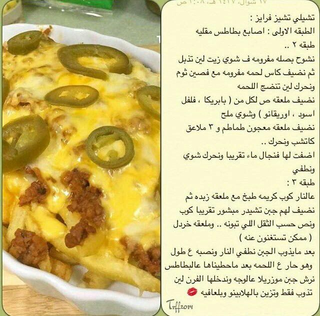 Pin By Dalal Ali On وصفات أكلات رئيسية Main Eat Recipes Cooking Recipes Food Receipes Food Recipies