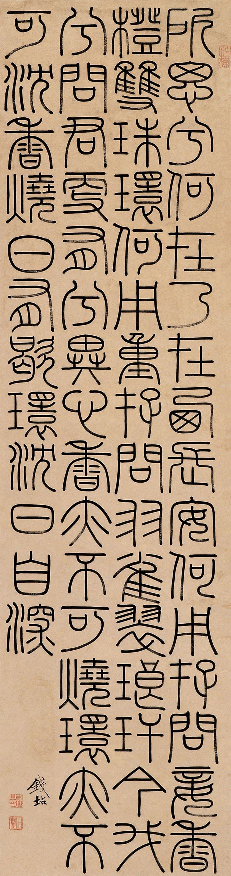 a symbol used in ancient writing Chinese scripts and symbols  the brush was used in writing and,  many artists of today have carried on the ancient practice of painting and writing on silk.