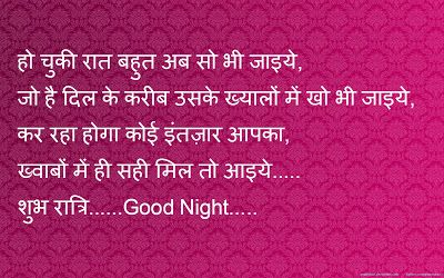 Every India Shayari Images : good night hindi shayari download Images