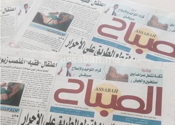 Pin On جريدة الصباح المغربية