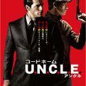 映画『コードネーム U.N.C.L.E.』ガイ・リッチー監督最新作 - 米ソのスパイコンビ誕生のギャラリー画像37