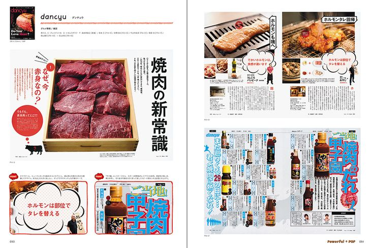 Powerful and Pop // Gourmet Magazine: Layout Style Series - Men's Style