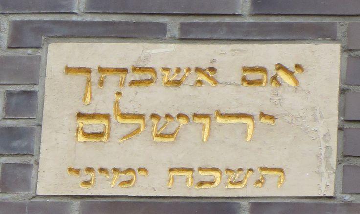 Tekst Indien ik U vergeet o Jeruzalem,zo vergete mij mijn rechterhand.In 2017 bij het huis in de Jodenbreestraat aangebracht.