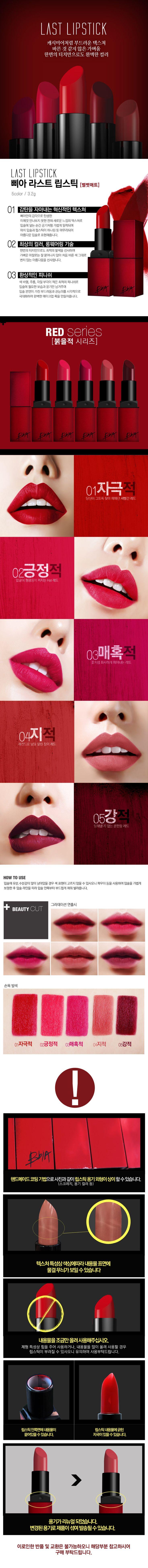 bbia [라스트 립스틱]                         제품명     삐아 라스트 립스틱             용량 또는 중량     3.2g      피부타입     모든 피부 타입             호수 및 색상     상세페이지 참조       사용방법     입술에 유분.수분감이 많이 남아있을 경우 색 표현이 고르지 않을 수 있사오니 파우더 등을 사용하여 입술을 가볍게 보정한 후 입술 라인을 따라 입술 안쪽부터 부드럽게 채워 발라줍니다.             제조일자 및 사용기한     [01자극적] 2016.03~ 2018.03 / [02긍정적] 2016.01~ 2018.01 / [03매혹적] 2016.01  ~ 2018.01 / [04지적] 2016.03 ~ 2018.03 / [05강적] 2016.02 ~ 2018.02 개봉후 12개월이내 사용권장          제조판매업자     (주)스카이007             제조국     대한민국…