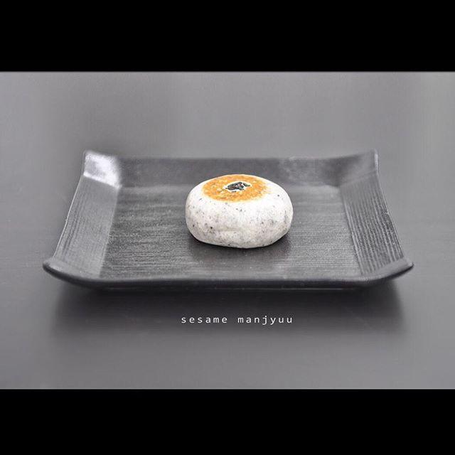 """一日一菓 「胡麻饅頭」 wagashi of the day """"sesame manjyuu"""" 本日は「胡麻饅頭」です。 弊社店売り商品の人気レギュラーメニューの一つです。 胡麻を練り込んだ生地で、自社特製の「ゴマあん」を包みました。 私が作ったメニューの中で、 かりんとう饅頭の次にヒットしたのがこの「胡麻餡」です! お彼岸シーズンには、この「胡麻餡」で作った「おはぎ」も人気商品の一つです。 こだわりとしては、一般的には「ねり胡麻」をよく使用して作りますが、弊社の胡麻餡は自社にて焙煎炒り胡麻をペースト加工して作った「自家製ねり胡麻」をベースに胡麻餡を作っています。 この「胡麻ペースト」の時点で、 他の「ねり胡麻」とは格段に違う風味とコクが生まれます。 少し話は逸れますが、 先日、日頃お世話になっている某製菓学校の企業説明会にお邪魔させて頂いた際に、生徒さんへ「どんなお菓子屋さんになりたいのか?」と尋ねたところ、「六方焼き」のような昔ながらの庶民的で美味しい食い口モンが評判のお店を作りたいと言っておりした。…"""