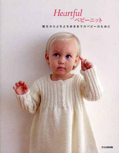 Heartful Baby Knit - Japanese Crochet & Knitting Pattern Book for Babies - JapanLovelyCrafts
