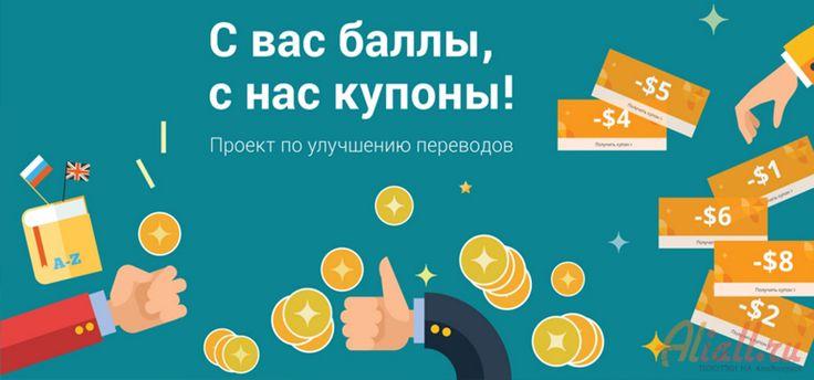 Купоны за переводы товаров от алиэкспресс и алибаба - http://aliall.ru/akcii-i-kupony-aliexpress/kupony-za-perevody-tovarov-ot-aliyeksp/