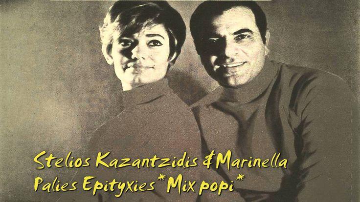 ΚΑΖΑΝΤΖΙΔΗΣ & ΜΑΡΙΝΕΛΛΑ( ΠΑΛΙΑ ΤΡΑΓΟΥΔΙΑ( ΜΙΧ POPI.♥♥