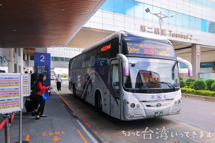 往復券を使うとバス運賃が少しだけ安くなることはご存知ですか? お得な往復券の買い方を紹介します。