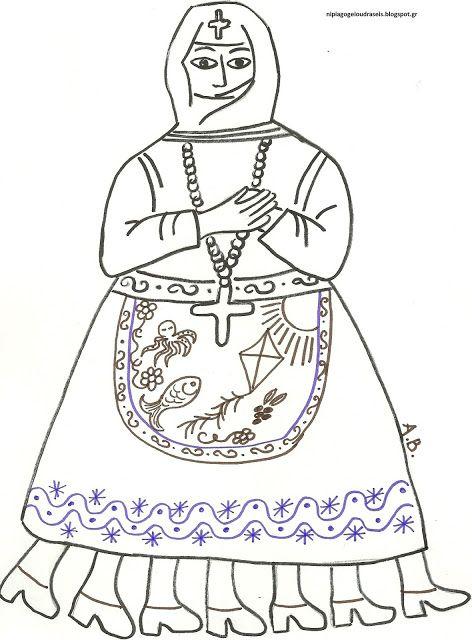 Η ζωή στο Νηπιαγωγείο!: Κυρά Σαρακοστή