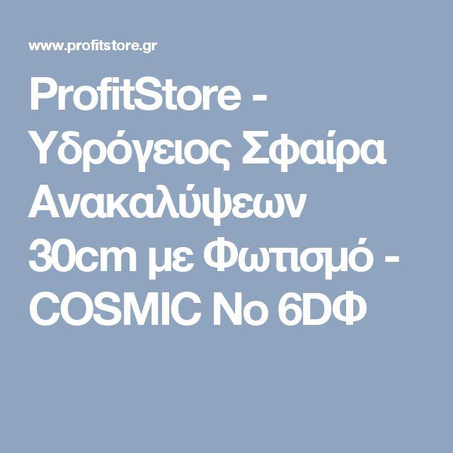 ProfitStore - Υδρόγειος Σφαίρα Ανακαλύψεων 30cm με Φωτισμό - COSMIC Νο 6DΦ