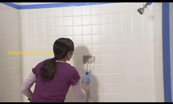 Покраска керамической плитки своими руками            Керамическая плитка—незаменимая и обязательная вещь в каждом доме, без неё мы не представляем ванную, кухню и т.д. Это основательная вещь…
