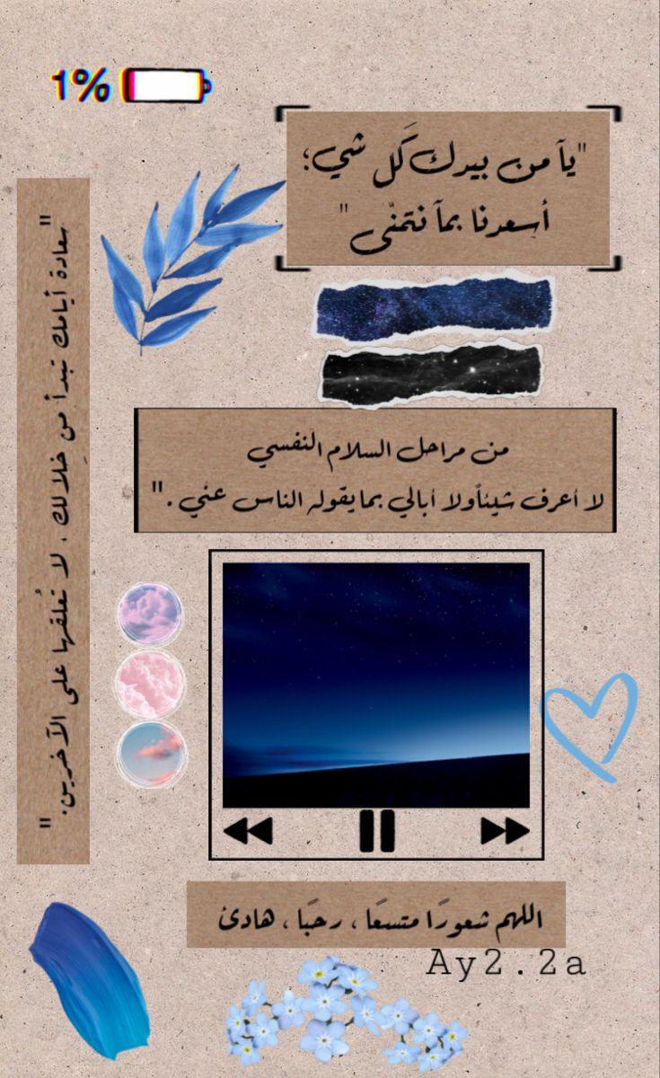اقتباسات دينية ادعية تصميمي بالعربي ملصقات قصاصات ستوري سناب انستا Iphone Wallpaper Quotes Love Love Quotes Wallpaper Quran Quotes Love