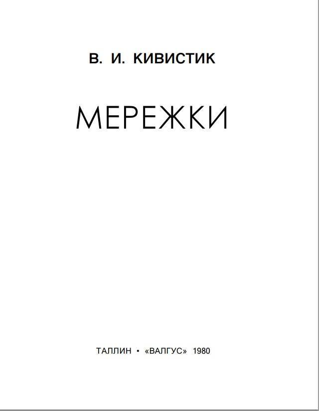"""""""МЕРЕЖКИ"""" В.Кивистик 1980 Таллин #2"""