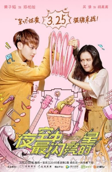 The Brightest Star in the Sky (Chinese Drama Review