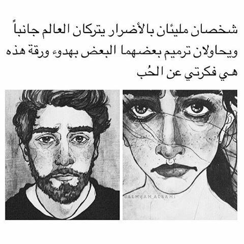 dating phrases in arabic