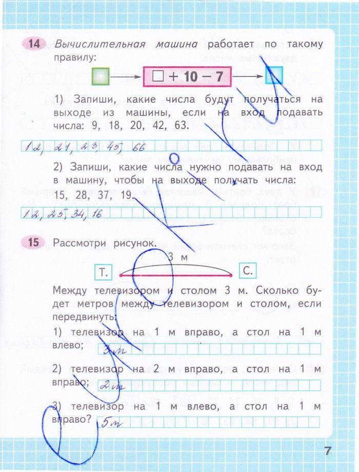 математике 2 в рабочей в по гдз класс тетради
