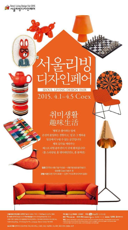 삼성동 코엑스 / 리빙디자인페어 2015 / 15.04.01 - 15.04.05