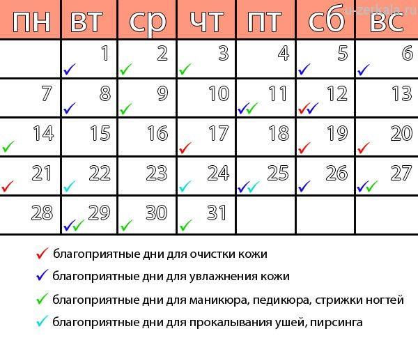 Календарь для предпринимателей