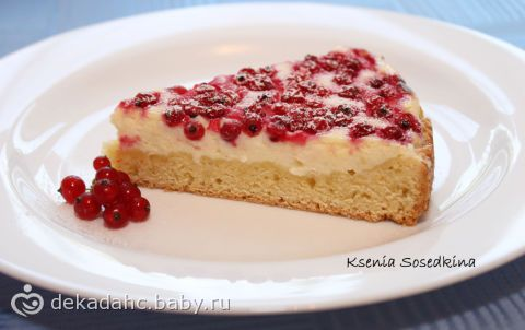 Нежный творожный пирог с красной смородиной.(рецепт+фото)