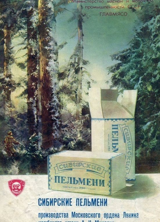 """""""Сибирские пельмени"""". Советский рекламный плакат."""