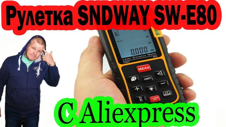 Рулетка SNDWAY SW-E80 c Aliexpress