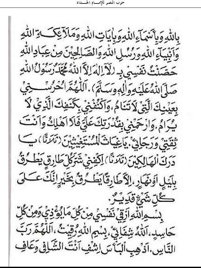 Hizib Nashr Imam Al Haddad Duaa Islam Arabic Quotes Quotes