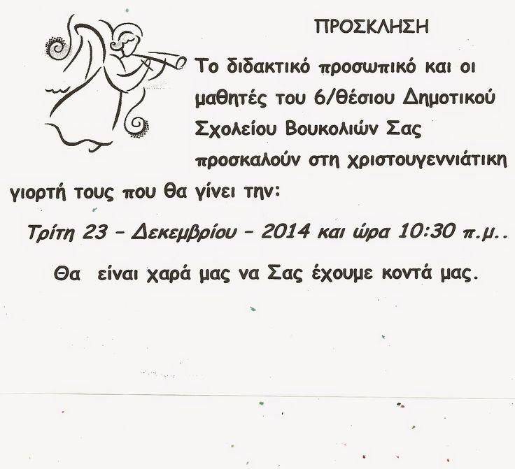 Δημοτικό Σχολείο Βουκολιών: Δεκεμβρίου 2014