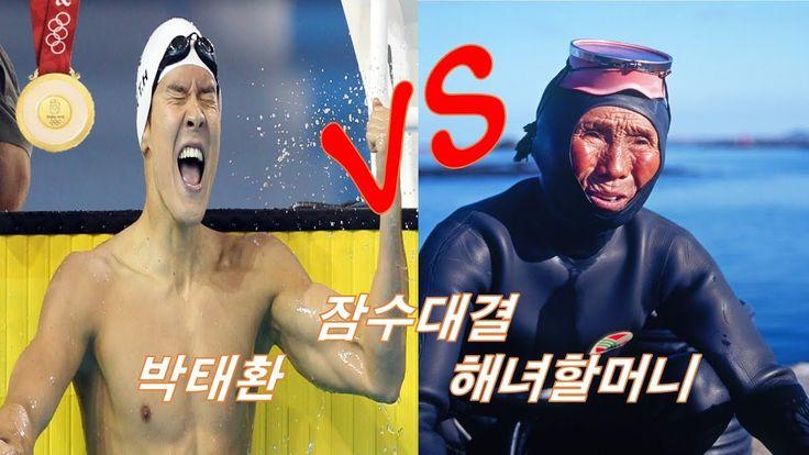 금메달 리스트 수영선수 김태환 선수 VS 해녀 할머니  잠수대결 과연 결과는?