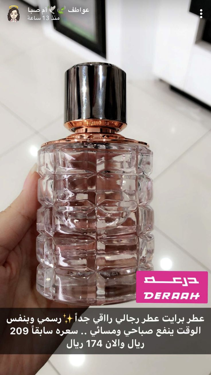 Pin By Samia700 On عطورات Perfume Perfume Bottles Fragrance