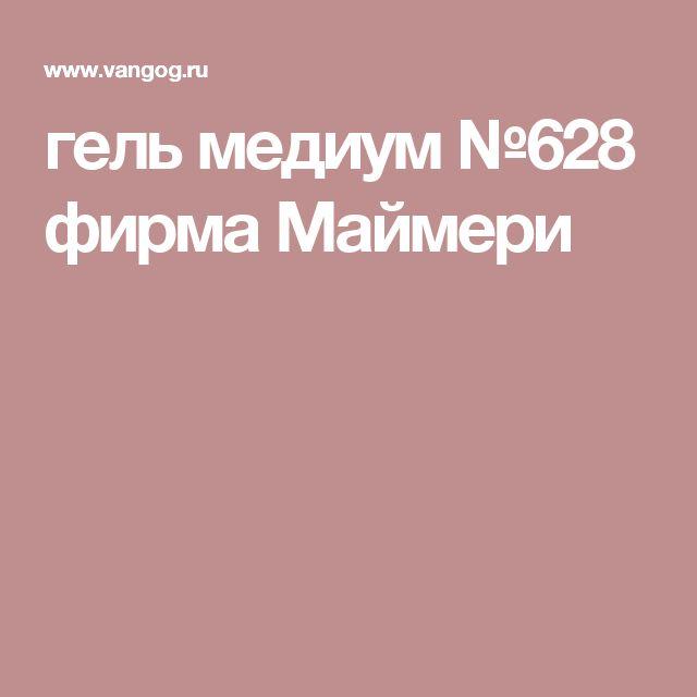 гель медиум №628 фирма Маймери