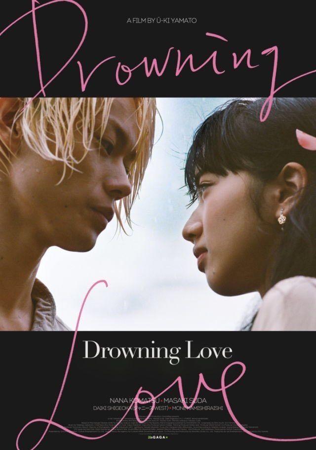 Pin By ヒ ナ コ On 小松菜奈 Komatsu Nana Indie Movies Movie