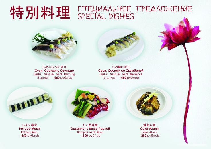 特別料理   #Специальное #предложение от японского ресторана #Аозора !!!  ... теперь оно стало ещё более аппетитным, выгодным, и, в общем, привлекательным во всех смыслах :)  Ленинский пр-кт, 38 +7 495 930 58 30 9305830@gmail.com