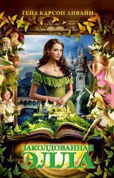 Книги про принцесс – популярный товар для маленьких девочек, но истории о принцессах, об уважении к себе и окружающим, нужны и взрослым девочкам, подробности в нашем обзоре Читаем и выбираем книгу