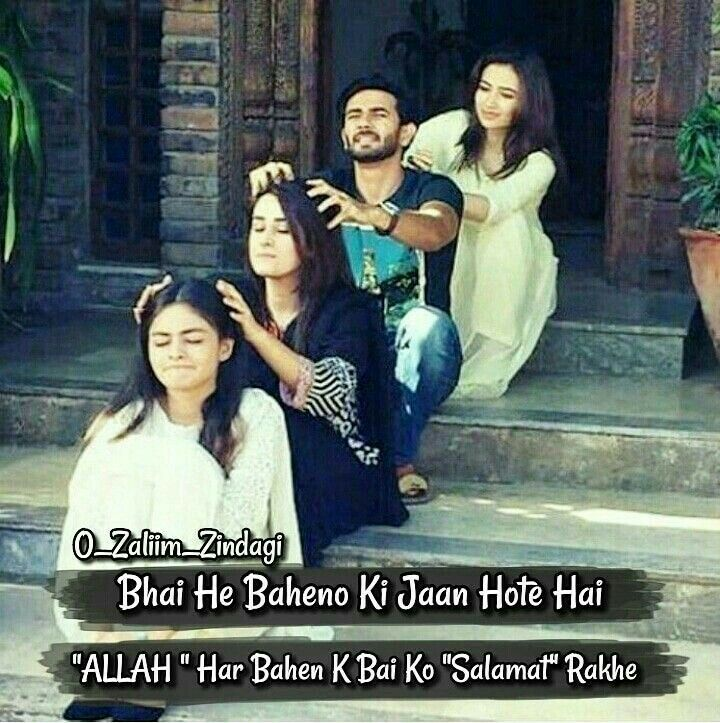Pin By Ganie Aisha On Right Brother Photos Brother And Sister Love Pakistani Actress