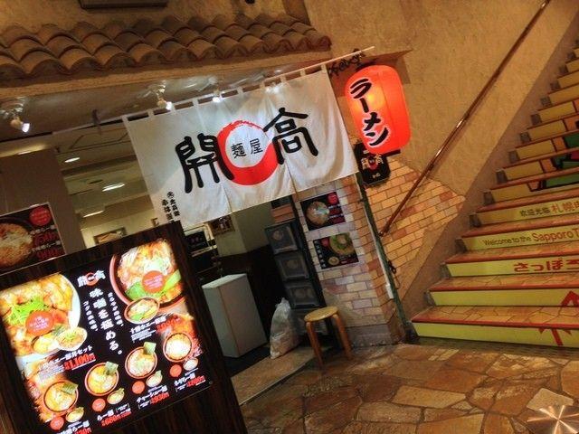 麺屋 開高 新さっぽろ店 (新さっぽろ/ラーメン)★★★☆☆3.22 ■予算(夜): ~¥999